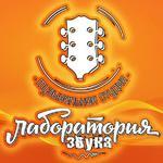 "Музыкальная школа ""Лаборатория Звука"" в Саратове"