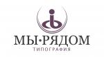 """""""Мы рядом"""" типография в Москве"""
