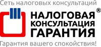 """Налоговая Консультация """"Гарантия"""", бухгалтерские и юридические услуги в Москве"""