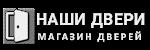 """""""Наши Двери"""" в Новосибирске"""