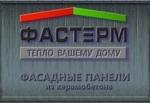 """ООО """"5 Элемент"""" фасадные панели Фастерм в Волгограде"""