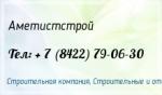 """ООО """"АметистСтрой"""" строительные работы в Ульяновске"""