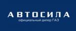 """ООО """"Автосила"""" официальный дилер ГАЗ в г.Березовский"""