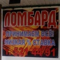 "ООО ""Ломбард РАС"" в Казани"