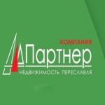 """ООО """"Партнер"""" недвижимость в Переславле-Залесском"""
