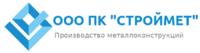 """ООО ПК """"Строймет"""", завод металлоконструкций в Подольске"""