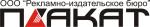 """ООО """"Рекламно-издательское бюро """"Плакат"""" в Чебоксарах"""