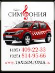 ООО Такси Симфония в Московском