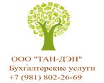 """ООО """"ТАН-ДЭН"""" в Гатчине, бухгалтерские услуги"""