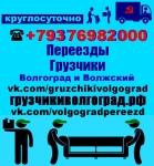 Переезд и услуги грузчиков в Волгограде