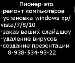 """""""Пионеер"""", ремонт компьютеров в Армавире"""