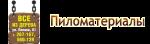"""Погонажный магазин-склад """"Все из дерева"""" в Кирове"""