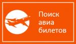 Поиск авиабилетов