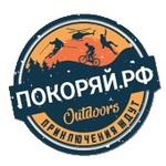 """""""Покоряй.рф"""", товары для туризма и рыбалки в Екатеринбурге"""