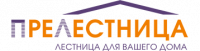 ПРЕЛЕСТНИЦА, производство лестниц в Ногинске