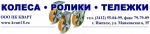 """Промышленная компания """"Кварт"""" колеса и ролики в Ижевске"""