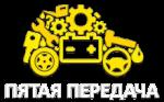 """Пятая передача"" автозапчасти в Ставрополе"