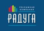 """Рекламная компания """"Радуга"""" в Москве"""
