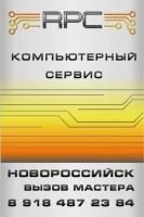 Ремонт компьютеров и ноутбуков в Новороссийске