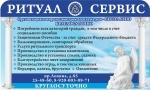 """""""Ритуал-сервис"""" ИП Косенков Д.В. в Дзержинске"""
