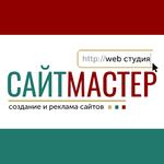 """""""Сайт Мастер"""", веб студия в Москве"""