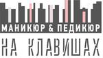 "Салон красоты ""На Клавишах"" в Краснодаре"