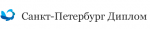 Санкт-Петербург Диплом