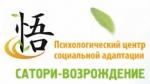 """""""Сатори-Возрождение"""" наркологическая клиника"""