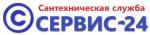 """Сантехническая служба """"Сервис-24"""" в Екатеринбурге"""