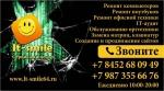 "Сервисный Центр ""IT-Smile"" в Саратове"