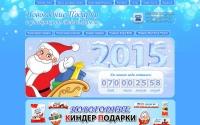 """""""Сладкие подарки от Деда Мороза"""" в Москве"""