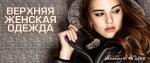 """""""Snowimage"""" интернет-магазин фирменной верхней одежды в Иркутске"""