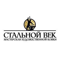 """""""Стальной Век"""", кованые изделия в Красноярске"""
