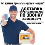 """""""Строй-Русс"""", стройматериалы в Мытищах"""
