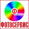 "Студия печати ""Фотосервис"" в Севастополе"