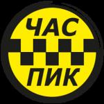Такси «Час-Пик» в Колпино