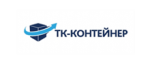 ООО «ТК-Контейнер» продажа контейнеров в Екатеринбурге