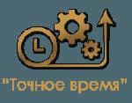 """""""Точное время"""" ремонт часов в СПб"""