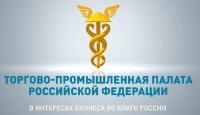 Торгово-Промышленная Палата РФ ТПП