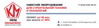 """""""Торговый дом КМ"""", навесное оборудование для спецтехники в СПб"""