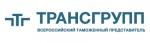 """""""Трансгрупп"""" таможенный представитель в Москве"""