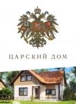 """""""Царский Дом"""" строительство, отделка во Владивостоке"""