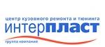 Центр кузовного ремонта и тюнинга «Интерпласт» в Нижнем Новгороде
