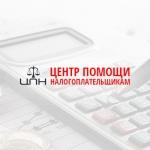 """""""Центр Помощи Налогоплательщикам"""", бухгалтерские услуги во Владимире"""