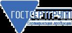 Центр сертификации ГОСТСЕРТГРУПП в Астрахани