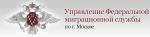 Управление Федеральной миграционной службы по Москве