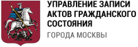 Архивно-информационный отдел ЗАГС Москвы