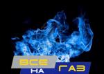 Установка и ремонт газобаллонного оборудования в Мытищах