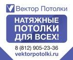"""""""Вектор Потолки"""", натяжные потолки в СПб"""