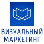 """""""Визуальный маркетинг"""", наружная реклама, полиграфия в Москве"""